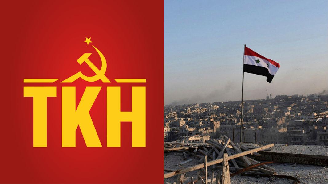 Komünistlerden açıklama: Gericinin Halep yalanlarına inanma!