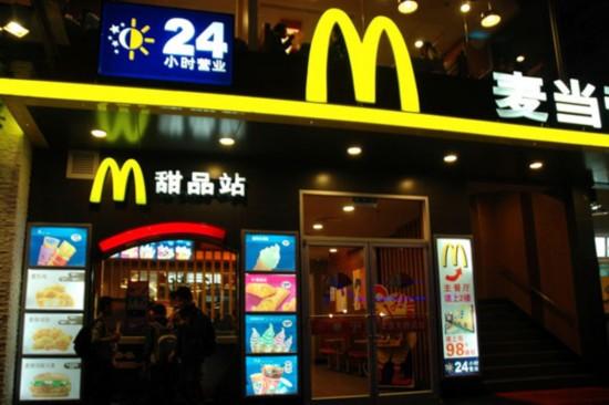 McDonald's Çin'deki işletmelerini sattı