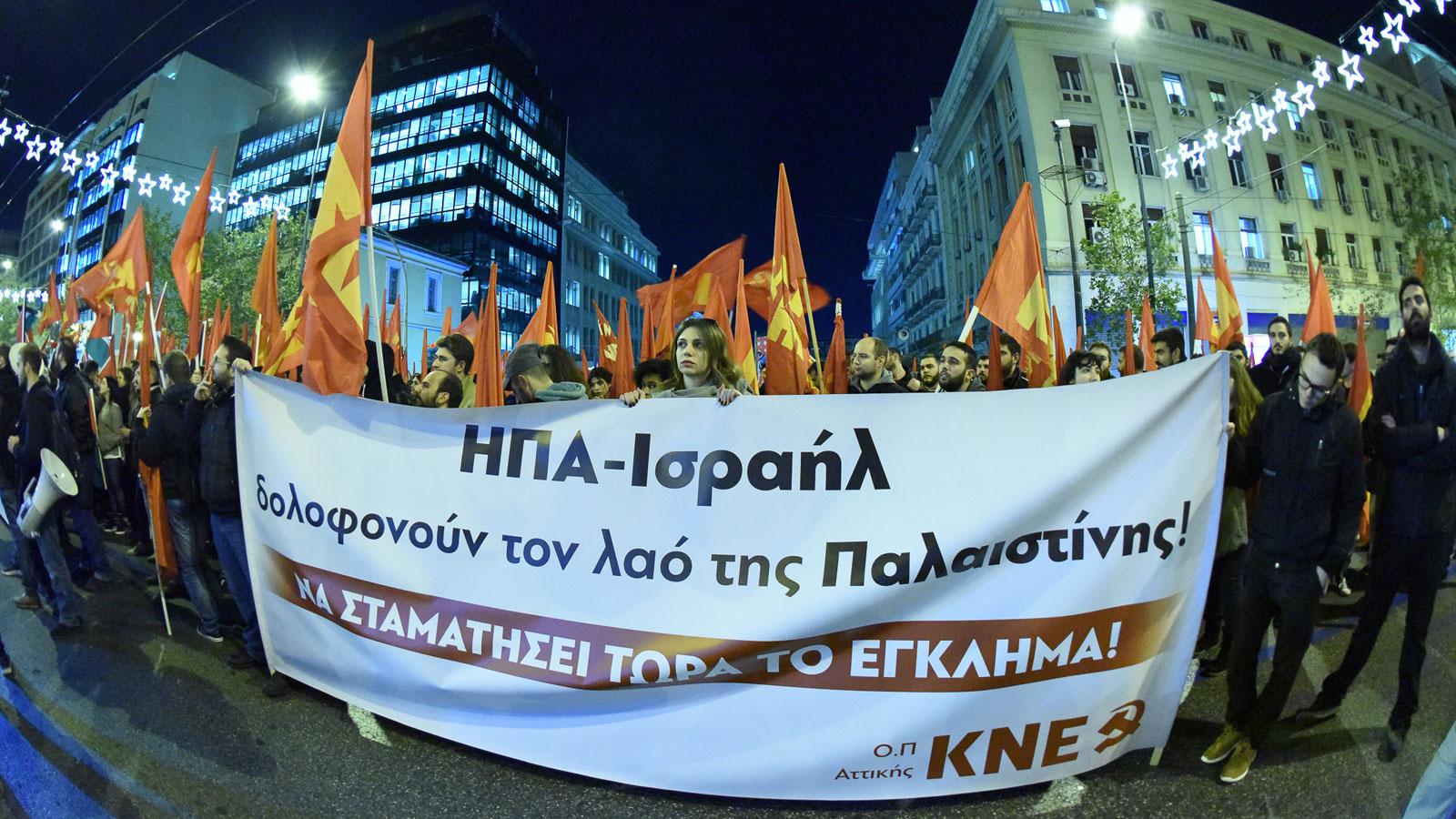Filistin için Atina'da yürüyüş düzenlendi