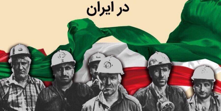 'İran'da genel grev çağrısı yapıldı' iddiası