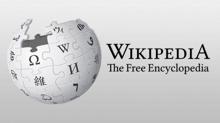 Wikipedia açılıyor