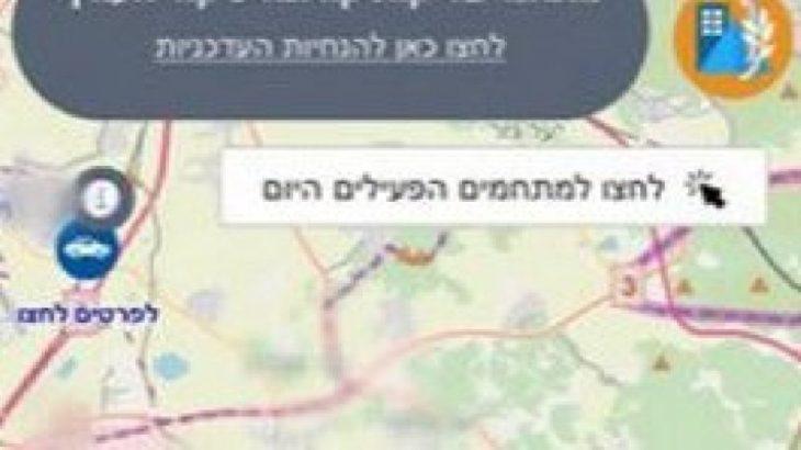 İsrail yanlışlıkla gizli askeri üslerinin haritasını yayınladı